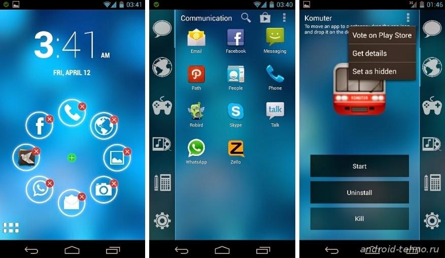 Smart Launcher Pro для андроид